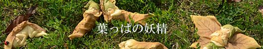 葉っぱの妖精
