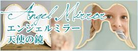 天使の鏡、エンジェルミラー