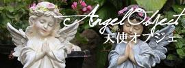 天使オブジェ