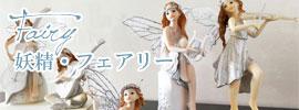 妖精・フェアリー