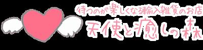 天使雑貨と薔薇雑貨の輸入雑貨の専門店「天使と癒しの森」